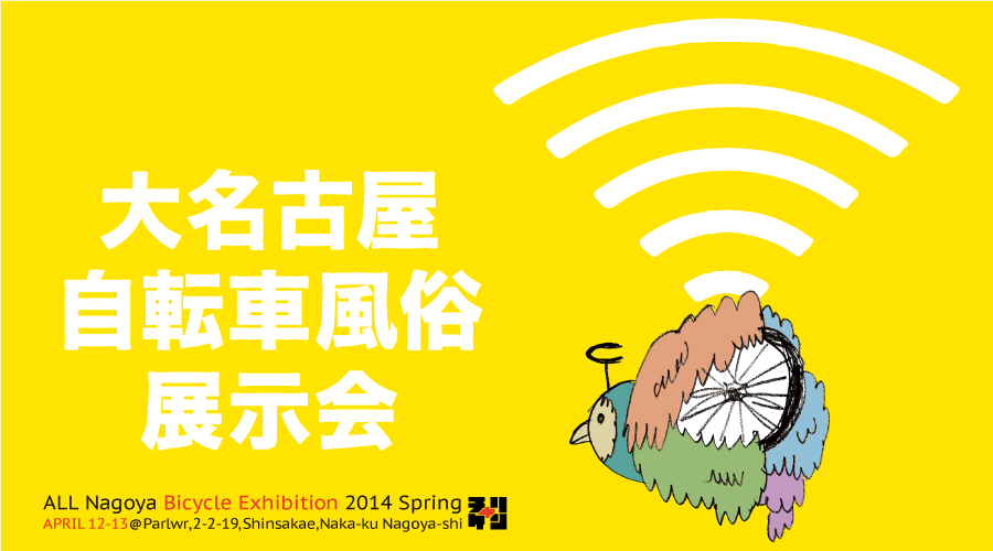 exhibition2014s_header.png