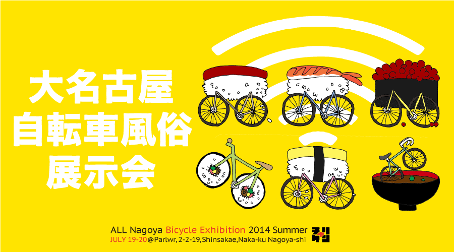exhibition20147_header.png